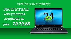 Ремонт компьютеров бесплатно