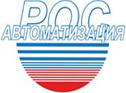 РосАвтоматизация