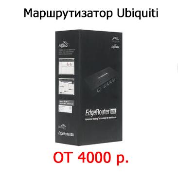 Маршрутизатор Ubiquiti