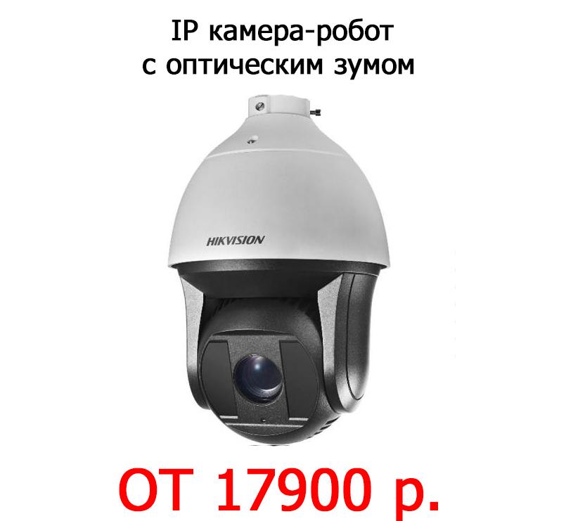 Видеонаблюдение купить Иркутск