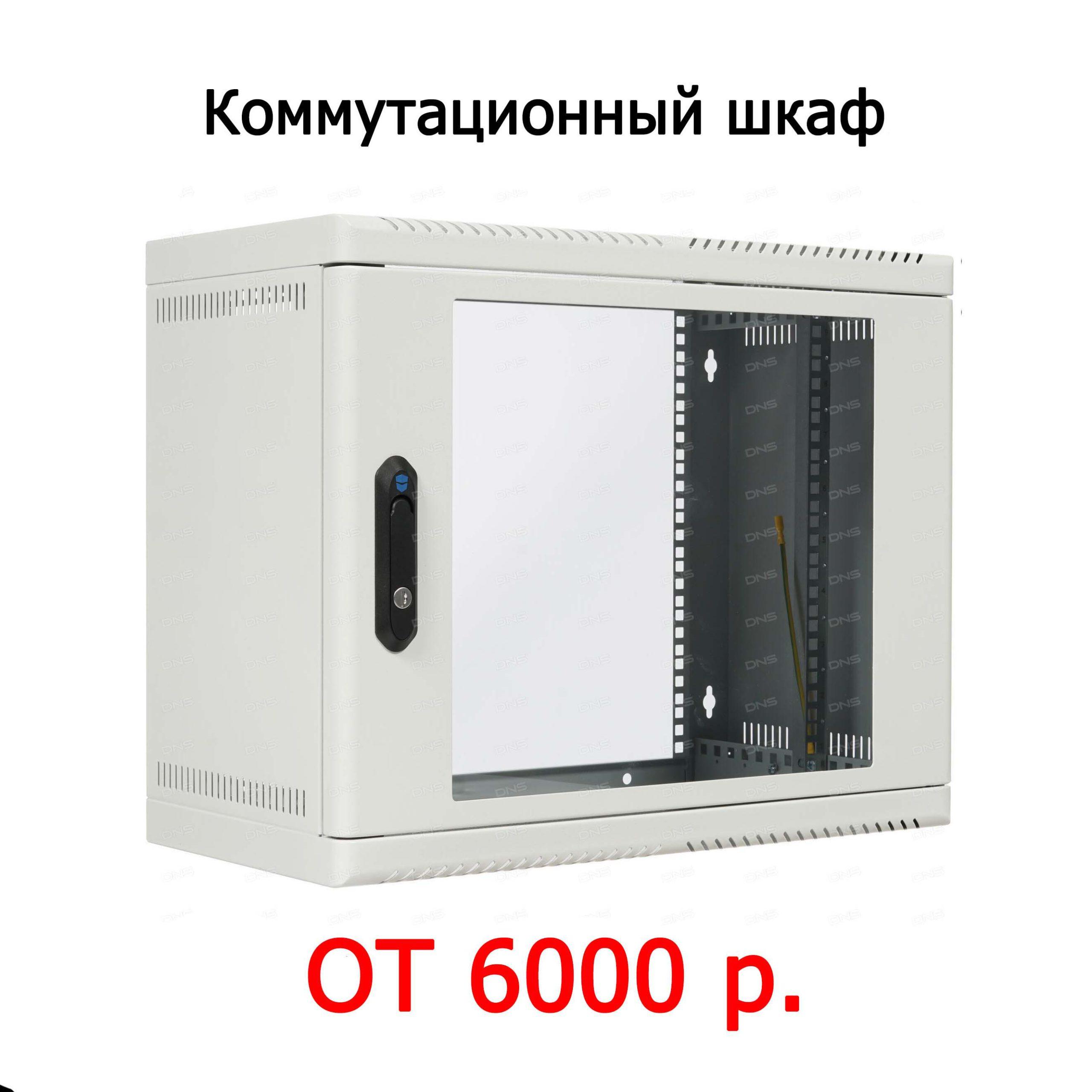 ЦМО коммутационный шкаф