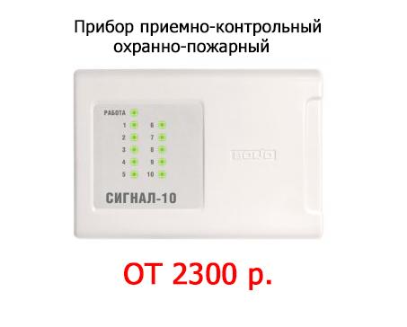 сигнал 10
